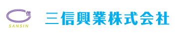 三信興業株式会社